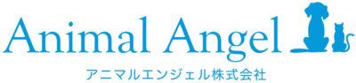 アニマルエンジェル株式会社